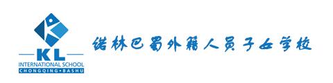 重庆市诺林巴蜀外籍人员子女学校