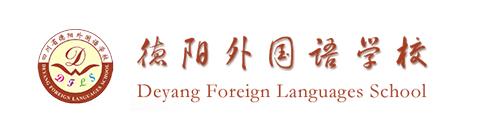 德阳外国语学校