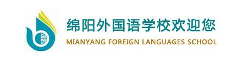 四川绵阳外国语学校