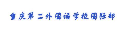 重庆第二外国语学校国际部