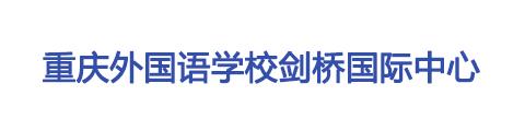 重庆外国语学校剑桥国际中心