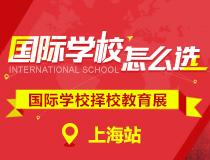 选择国际学校