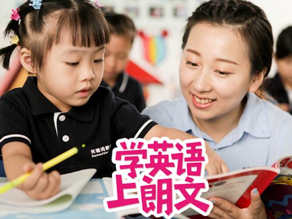 关键词青少儿英语(原朗文青少儿英语)体验课程