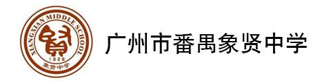 广州市番禺象贤中学国际部