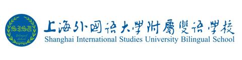 上海外国语大学附属双语学校
