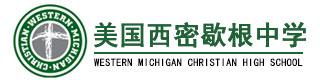 美国西密歇根中学(上海校区)