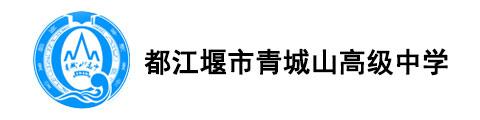 都江堰市青城山高级中学国际部