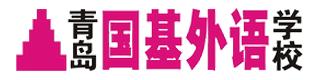 青岛国基外语学校