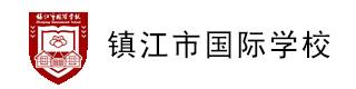 镇江市国际学校