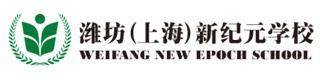 潍坊(上海)新纪元学校