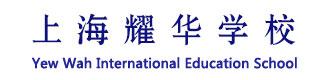 耀華國際教育學校(上海)