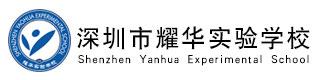 深圳市耀华实验学校