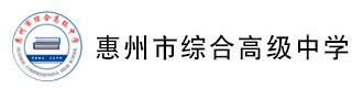 惠州市综合高级中学国际部