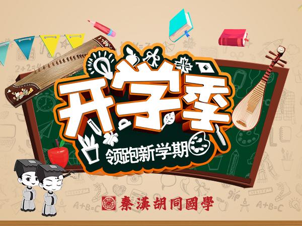 开学季|国学初体验,来试听一场免费琴棋书画课吧!