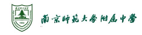 南京师范大学附属中学IB国际文凭班