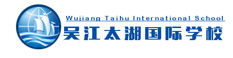 太湖國際學校