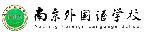 南京外國語學校