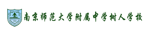 南京师范大学附属中学树人365体育官网限制投注_365体育投注大小盘什么意思_银行不能转账365体育投注