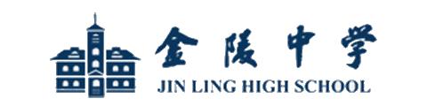 南京金陵中學國際部