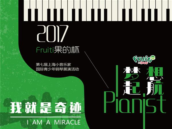 第七届上海小音乐家国际青少年钢琴展演活动