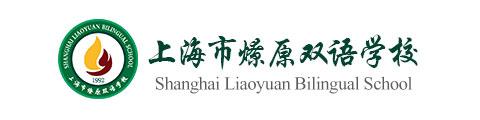 上海市燎原双语学校