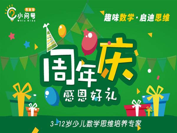 小问号周年庆丨勿忘初心,感恩有礼!