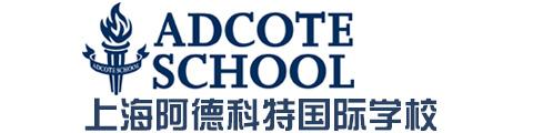 上海阿德科特國際學校