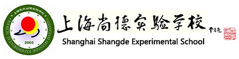 上海尚德實驗學校