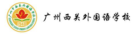 广州市西关外国语学校国际部