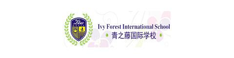 深圳市崛起青之藤国际教育中心