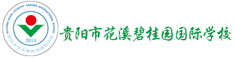 贵阳市花溪碧桂园国际学校