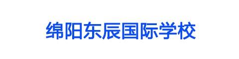 成都绵阳东辰国际学校