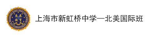 上海市新虹橋中學國際部