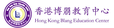 香港博朤教育中心