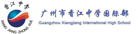 广州香江中学国际部