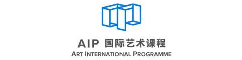 广州美术学院附中AIP