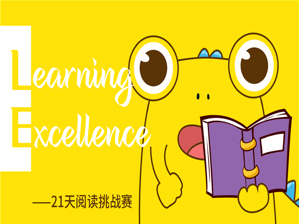 悦读越精彩!Learning Excellence 21天阅读挑战赛开启!