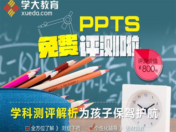上海PPTS测评