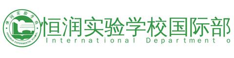 广州恒润实验学校国际部