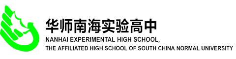 华师附中南海实验高中国际部