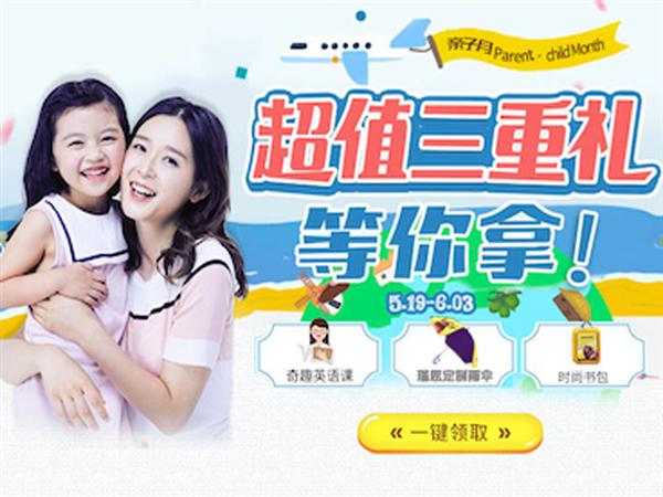【父亲节活动】免费领取儿童雨伞和学习大礼包啦~