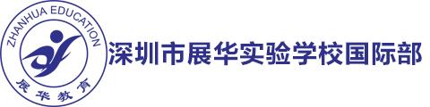 深圳市展华实验学校国际部