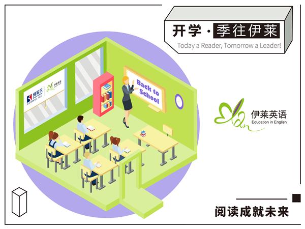 【伊莱金沙全网娱乐场网站•上海校区】Back-to-School派对邀请函!