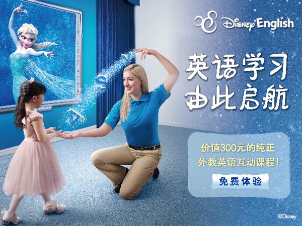【免费体验】迪士尼英语返校季,价值300元的纯正外教英语互动课程等你来体验!