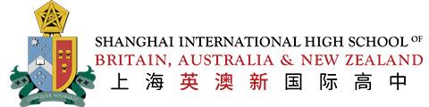 上海英澳新國際高中(澳洲)