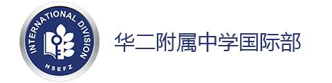 上華二附屬中學國際部