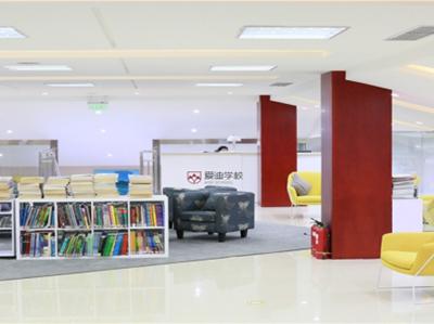 爱迪国际学校图书馆