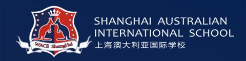 上海澳大利亞國際學校