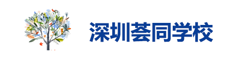深圳荟同学校