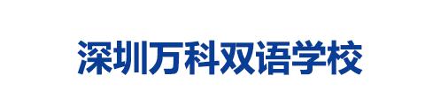 深圳万科双语学校